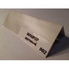 F-профиль Мрамор 50*32 матовый