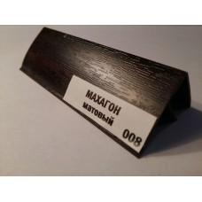 F-профиль Махагон 50*32 матовый
